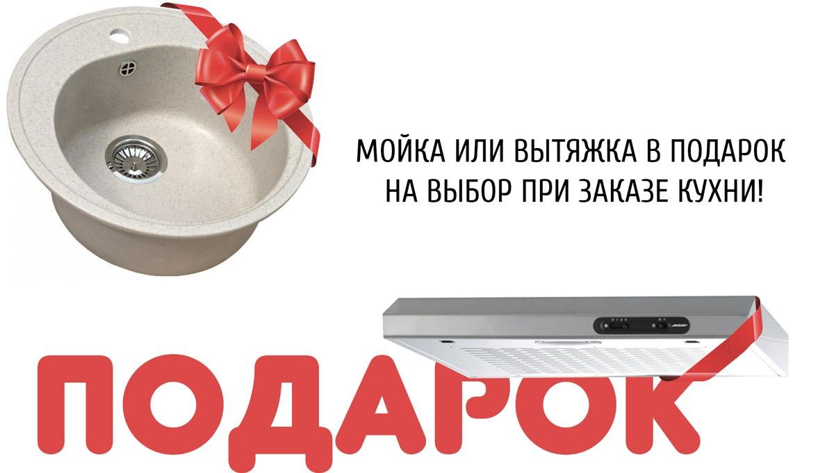 Заказать кухню и получить подарок в Петрозаводске